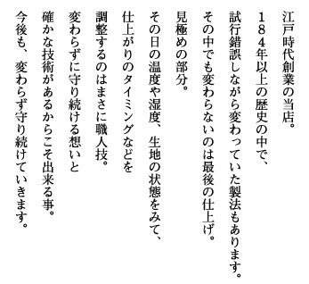 江戸時代創業の当店