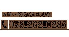 058-262-0283